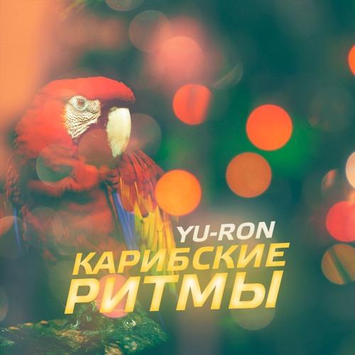 02.Yu-Ron - На максимум [Riddim by Aleksandr Ches Music]