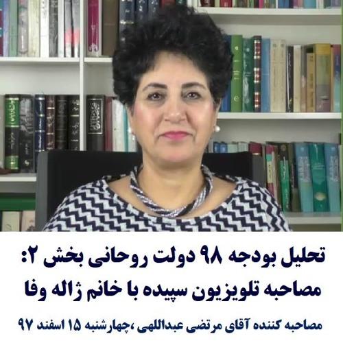 Jaleh Wafa 97-12-15=تحلیل بودجه ۹۸ دولت روحانی بخش ۲: مصاحبه تلویزیون سپیده با خانم ژاله وفا