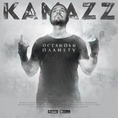 Kamazz - На Колени Поставлю [BAZZBEAT]