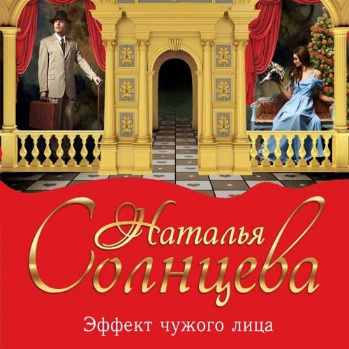 Андрей Гучков - OST «Эффект Чужого Лица»