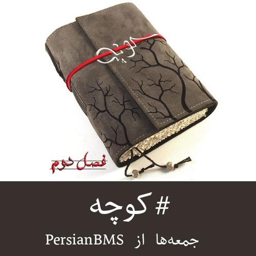 کوچه ۲ (۱۹) – چرا بهائیان در ایران مورد اذیت قرار میگیرن؟