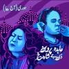 Abida Parveen ft. DJ Shahrukh - HORI (Aj Piya)