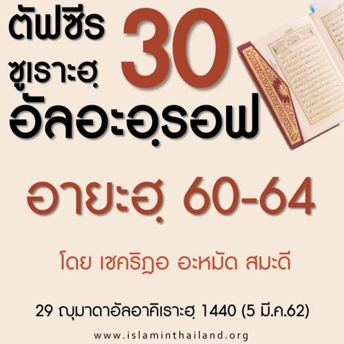 ตัฟซีร ซูเราะฮฺอัลอะอฺรอฟ 30 (อายะฮฺ 60-64)