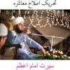 Muhammad Ajmal Raza Qadri - full bayan - Serat E Imam E Azam