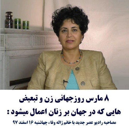 Jaleh Wafa 97-12-16= هشت مارس روزجهانی زن و تبعیض هایی که در جهان بر زنان اعمال میشود