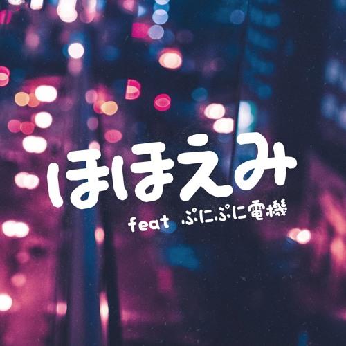 ほほえみ (feat ぷにぷに電機)