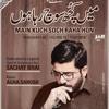 Aye Saqi e Salman(as), Main Kuch Soch Raha Hoon | Mir Hasan Mir | New Manqabat 2019.