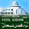 Molana Fazal Subhan Sahab