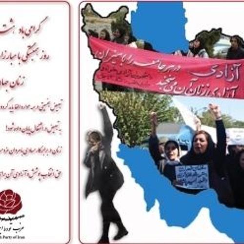 اعلامیه کمیته مرکزی حزب توده ایران به مناسبت هشتم مارس، روز جهانی زن