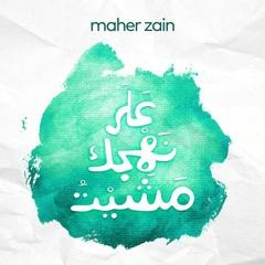 على نهجك مشيت ( مؤثرات ) - ماهر زين   Ala Nahgek Mashait - Maher Zain