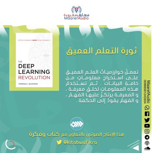 كتاب التعلم العميق