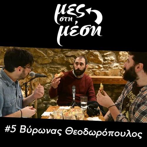 Μες στη Μέση #5 - Βύρων Θεοδωρόπουλος