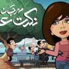 Download مهرجان نكدت عليه   حمادة وسوسن على الكورنيش Mp3