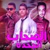 Download اجدد مهرجانات 2019 مهرجان الصحاب الجحدة - سامح التوتي _ حمو تركي2019 Mp3