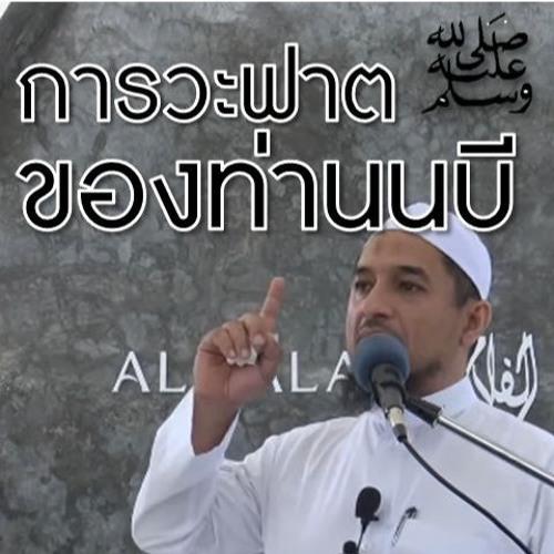 การวะฟาต(เสียชีวิต)ของท่านนบี ﷺ