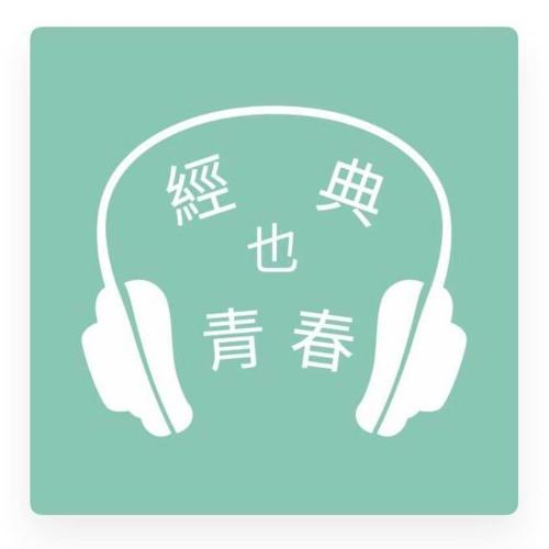 經典也青春EP215:吳妮民談《紅嬰仔》