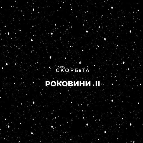 2-й сезон Ефір №7/live/фінал сезону.18+