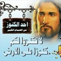 الله يهتم بى (أحد الكنوز) ، عظة لأبونا بيشوى فخرى