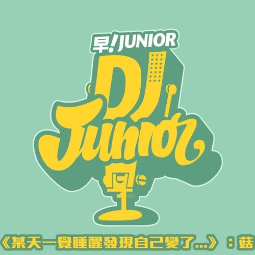 早!Junior-DJ Junior 第2站:菇 某天一覺睡醒發現自己變了...