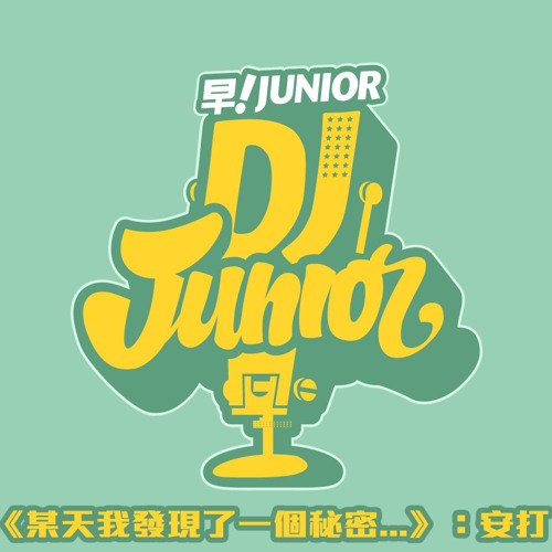 早!Junior-DJ Junior 第2站:安打 某天我發現了一個秘密...