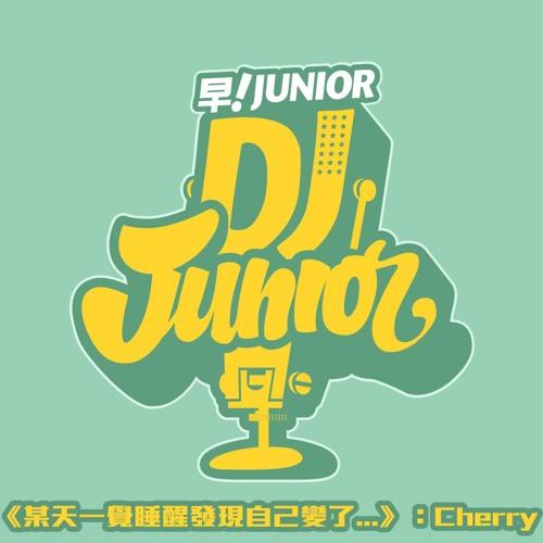 早!Junior-DJ Junior 第2站:Cherry 某天一覺睡醒發現自己變了...