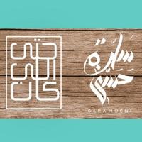 Sara Hosni - 7ata Elly Kan | سارة حسني -حتى الي كان Artwork