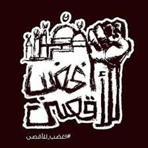    اغضب للأقصى    فريق الوعد للفن الاسلامي