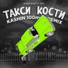 K8MAFFIN - Такси кости (KASHIN 100mph REMIX Edit)