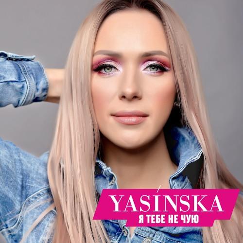 YASINSKA - Я тебе не чую