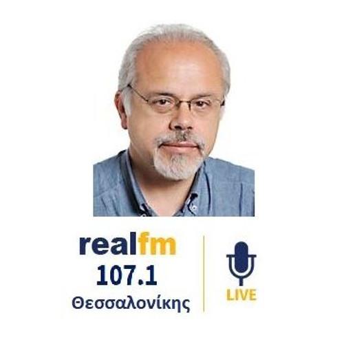 Τρεμόπουλος-Real FM Θεσσαλονίκης - 15-3-2019