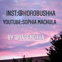 Sophia Machula-Субота(by.sema)