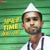 Apla Time Yenar Aahe Ft. SHAMBHO | Dub Sharma & DIVINE