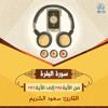 Download تلاوة من سورة البقرة - سعود الشريم Mp3