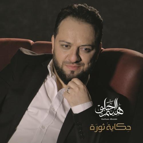 حكاية ثورة ( موسيقى ) - هيثم الحلبي