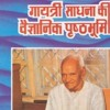 Mantra Surya Gayatri Ka Rahke Sada Nirog