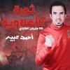 Download اجمل اغاني الاهلي ثورة الاهلاوية 80 مليون اهلاوي - اغنية الاهلي الرسمية 2019 Mp3