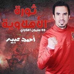 اجمل اغاني الاهلي ثورة الاهلاوية 80 مليون اهلاوي - اغنية الاهلي الرسمية 2019