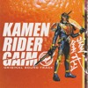 Kamen Rider Gaim - Diffusion of Darkness