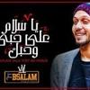 Download ياسلام علي حبي وحبك  توزيع الموسيقار محمد عبدالسلام  شعبي جديد 2019 Mp3