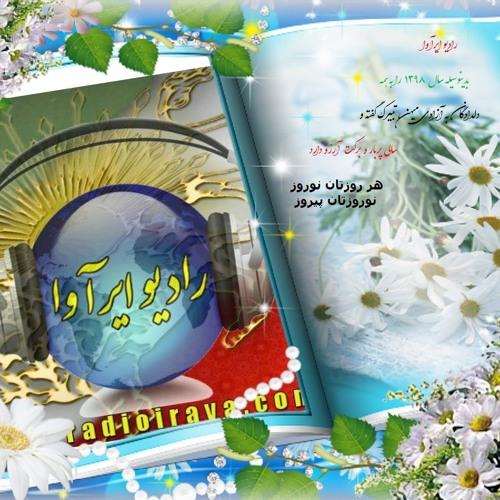 Radio  Irava Mar 17, 2019 Iranian New Year special