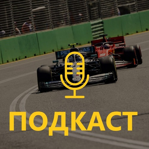 Подкаст 63: Непоказова перемога Mercedes чи типовий програш Ferrari?