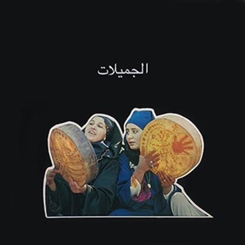 Les Magnifiques - Al Jamilat