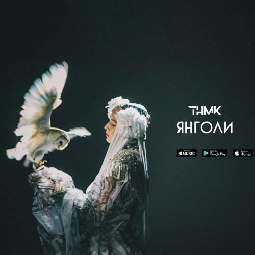 ТНМК - ЯНГОЛИ (Buy One Get One Free)