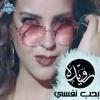 Download Ruwaida Al Mahrouqi - Baheb Nafsi   رويدة المحروقي - بحب نفسي Mp3
