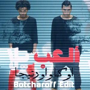 El3ab Yalla - Fizo Faouez Remix - (Botcharoff Edit) להורדה