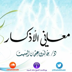 معاني الأذكار (013) مسألة تنوع الذكر باعتبار مضمونه وباعتبار الإطلاق والتقييد | الشيخ خالد السبت