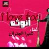 مهرجان I Love You Too انوثه  شبرا الجنرال   توزيع عمرو حاحا