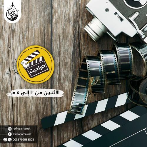 برنامج حواديت حلقة عن مسلسل ابو العروسة