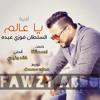 Download أغنية | يا عالم | السلطان فوزي عبده - Ya 3alem | Fawzy Abdo New 2019 Mp3