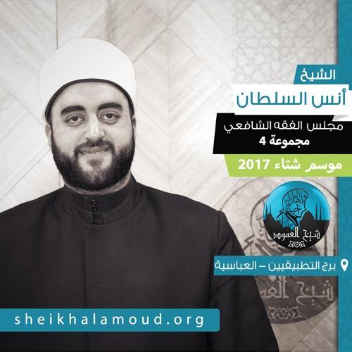 مجلس الفقه الشافعي ( مجموعة 4 ) - الشيخ أنس السلطان - شتاء 2017